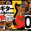 「新セオリー」というよりは「エレキギター雑学の本」だった『ギター上達のための新セオリー50』