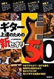ギター上達のための新セオリー50